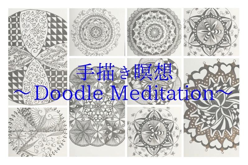 DoodleMeditation2