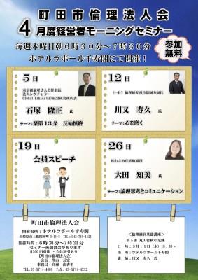 町田市MS月間2018.04