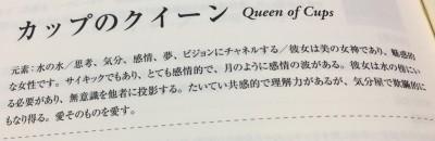 Queenofcups
